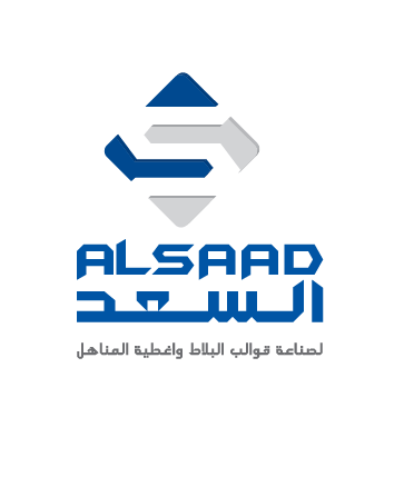 Alsaaed Foundry for Manhole Cover